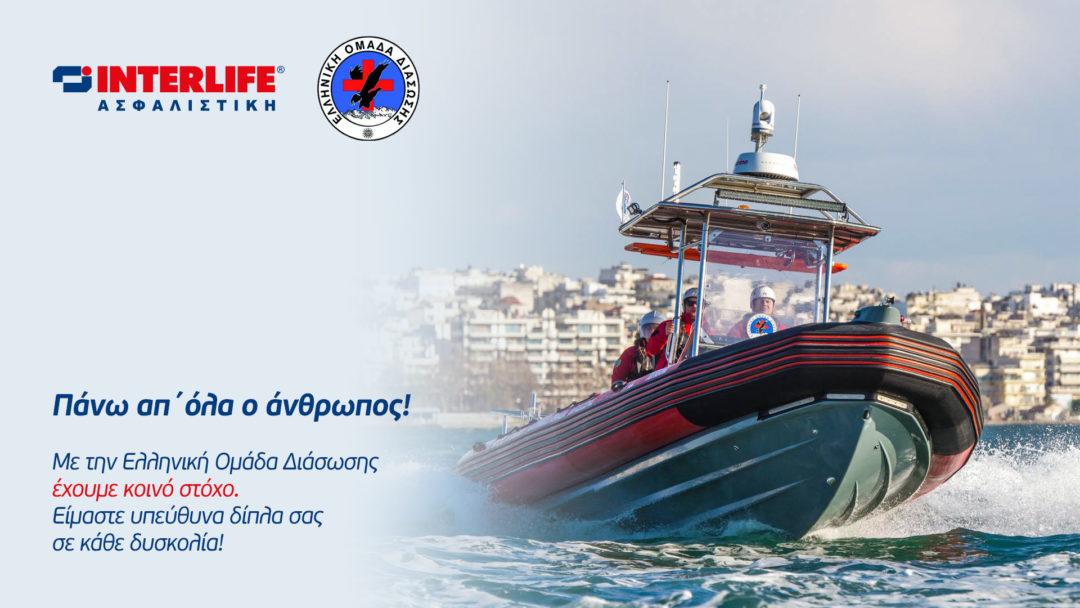 Ελληνική Ομάδα Διάσωσης (ΕΟΔ)