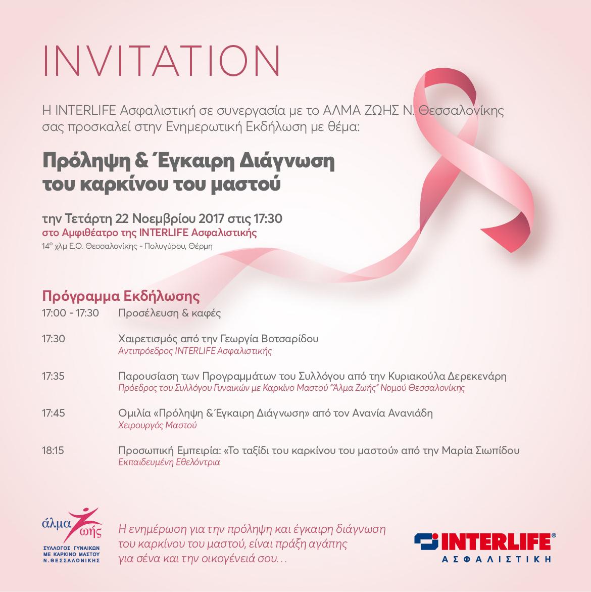 Εκδήλωση Πρόληψη & Έγκαιρη Διάγνωση του καρκίνου του μαστού